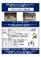 ミズノスポーツ塾(第Ⅱ期)チラシ