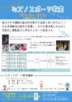 ミズノスポーツ塾(第Ⅰ期)チラシ
